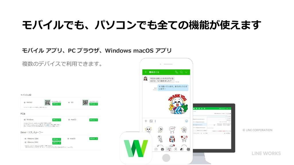 モバイルでも、パソコンでも全ての機能が使えます モバイル アプリ、PC ブラウザ、Window...