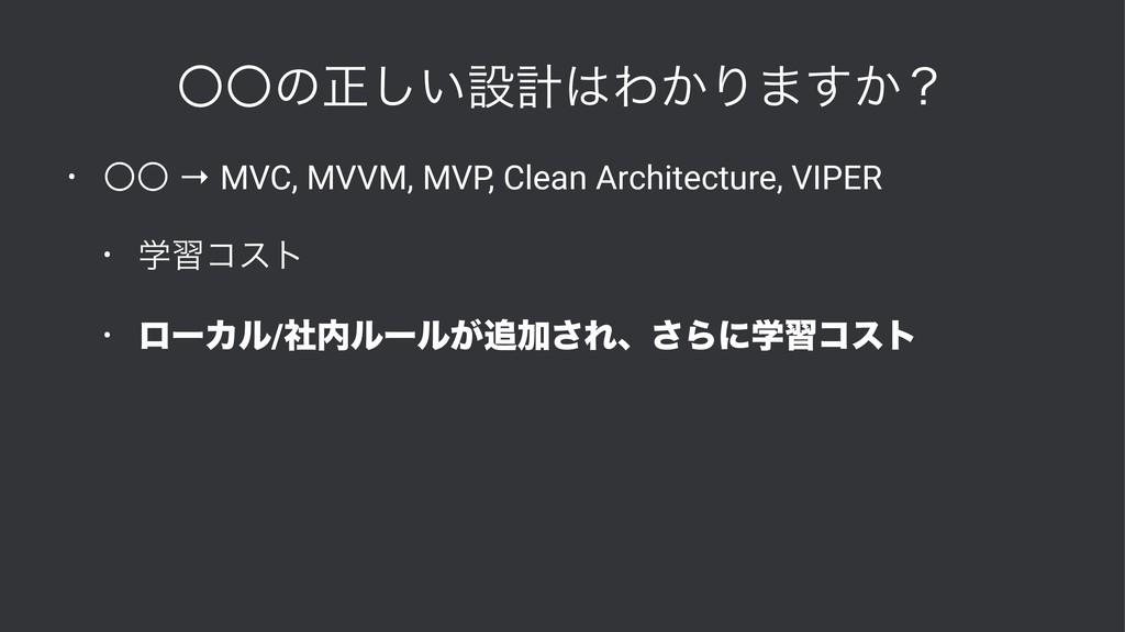 ʓʓͷਖ਼͍͠ઃܭΘ͔Γ·͔͢ʁ • ʓʓ → MVC, MVVM, MVP, Clean A...