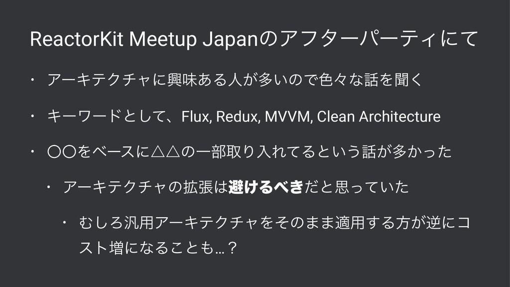ReactorKit Meetup JapanͷΞϑλʔύʔςΟʹͯ • ΞʔΩςΫνϟʹڵຯ...