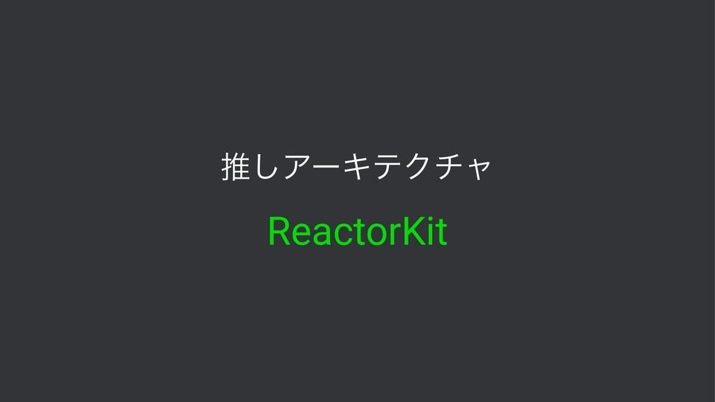 ਪ͠ΞʔΩςΫνϟ ReactorKit