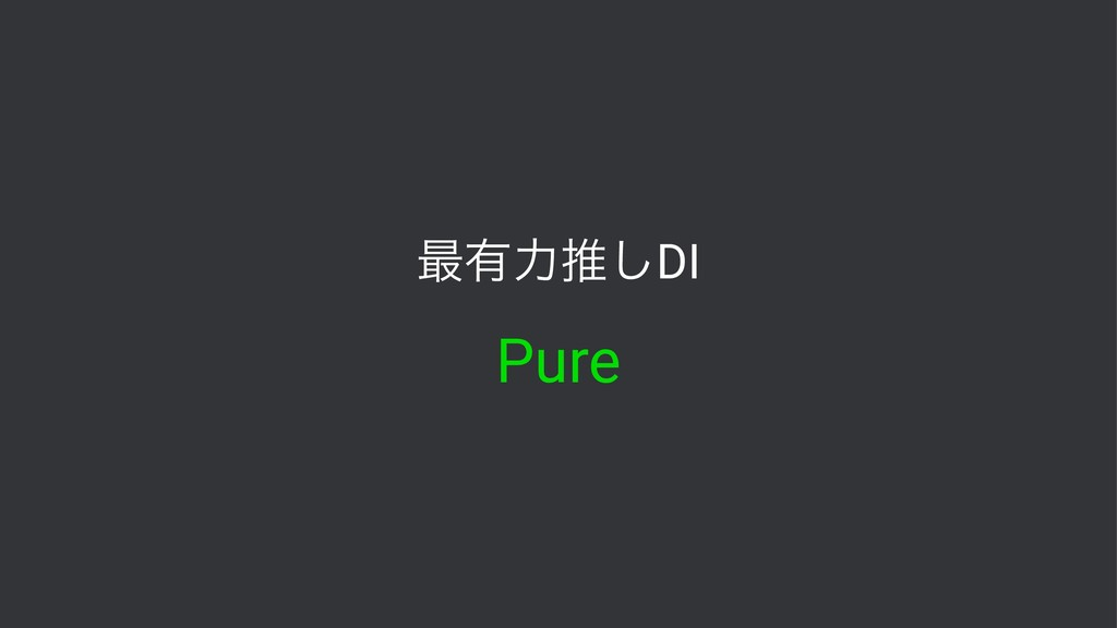 ࠷༗ྗਪ͠DI Pure