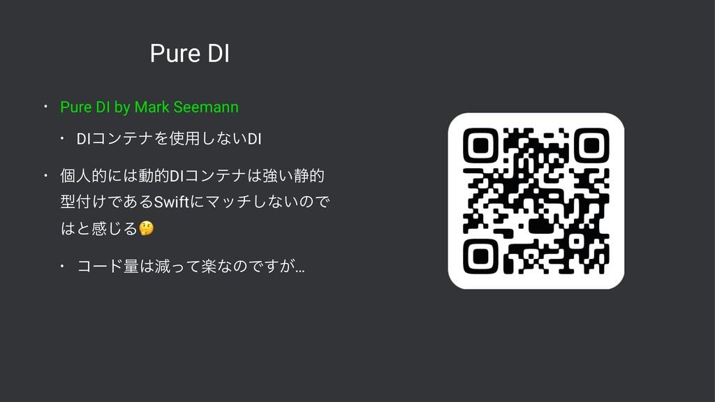 Pure DI • Pure DI by Mark Seemann • DIίϯςφΛ༻͠ͳ...