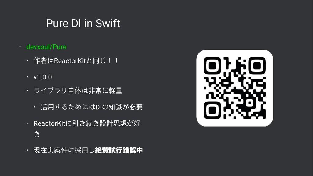 Pure DI in Swift • devxoul/Pure • ࡞ऀReactorKit...