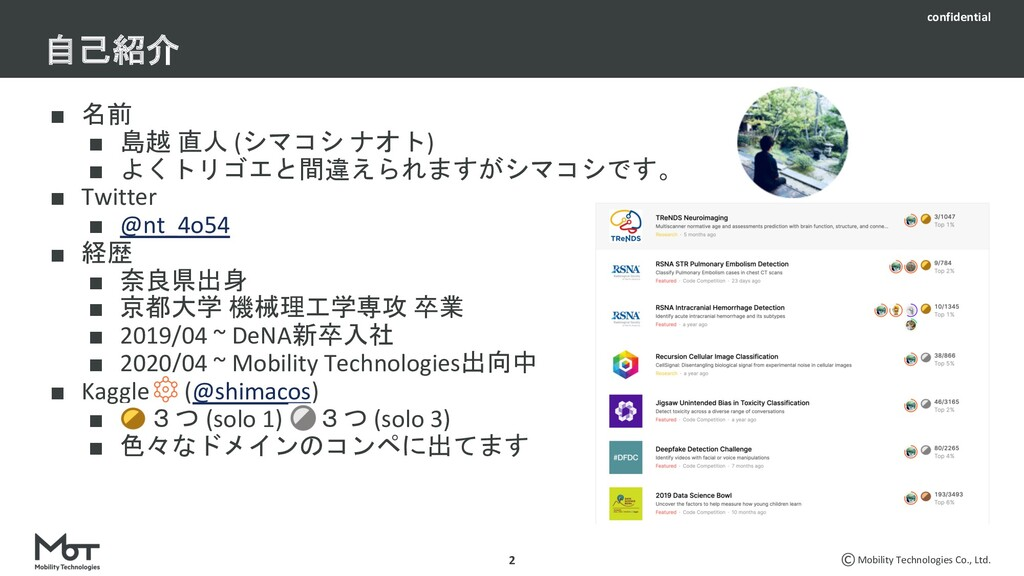 confidential Mobility Technologies Co., Ltd. 自己...