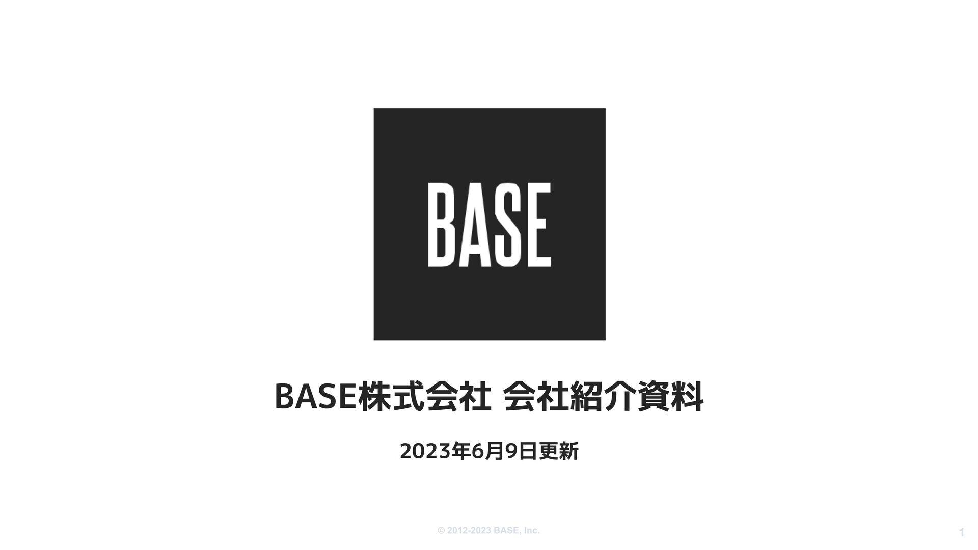 © 2012-2020 BASE, Inc. 1 BASE株式会社 会社紹介資料 2020年6...