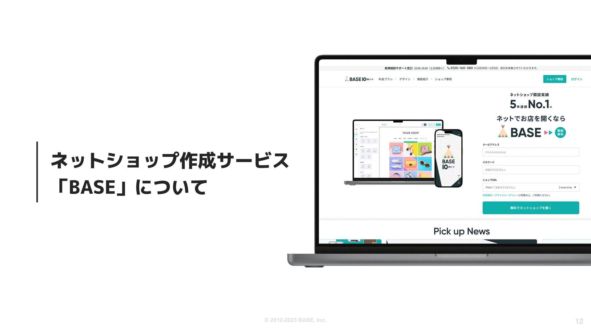 © 2012-2020 BASE, Inc. 12 多様なショップカテゴリと個性的なショップ ...
