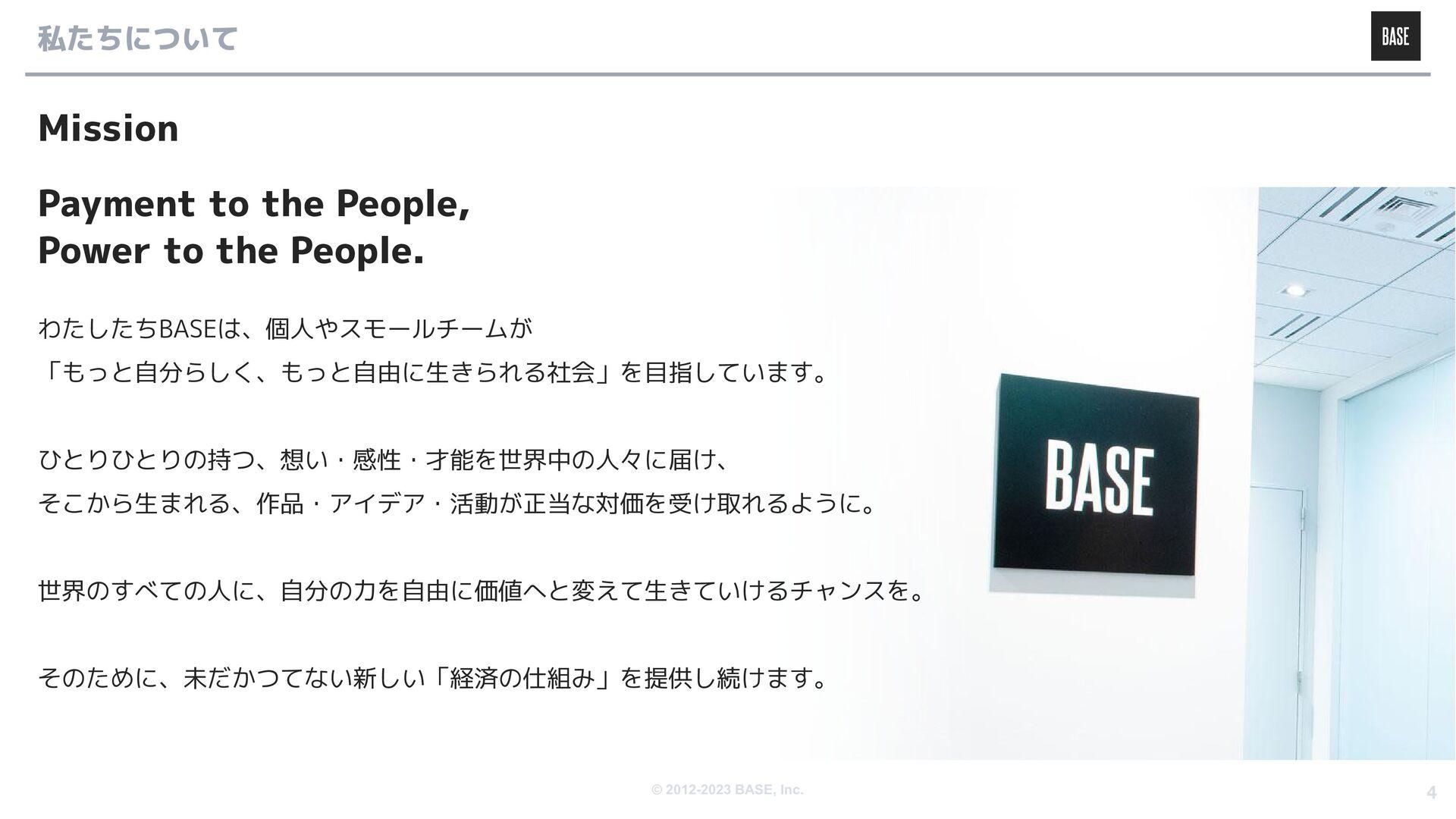 © 2012-2020 BASE, Inc. 4 Mission ひとりひとりに眠る、想いが、...