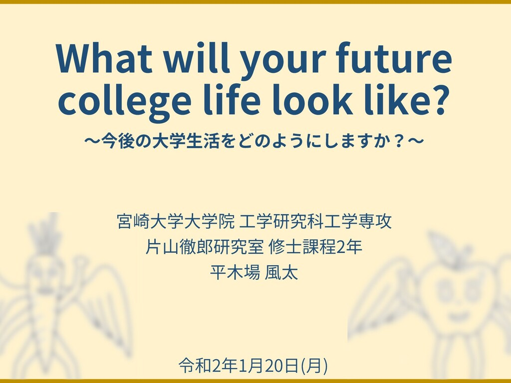 What will your future college life look like? 〜...