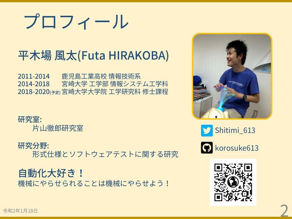 プロフィール 令和2年1⽉18⽇ 2 平⽊場 ⾵太(Futa HIRAKOBA) 2011-2...