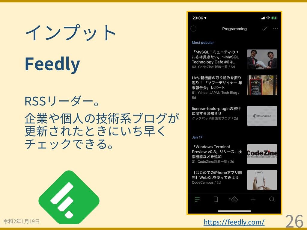 インプット Feedly RSSリーダー。 企業や個⼈の技術系ブログが 更新されたときにいち早...