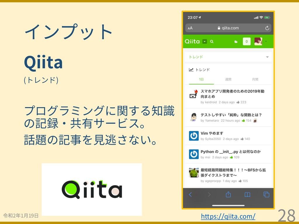 インプット Qiita (トレンド) プログラミングに関する知識 の記録・共有サービス。 話題...
