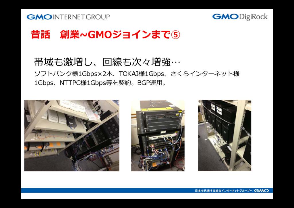 昔話 創業~GMOジョインまで⑤ 帯域も激増し、回線も次々増強… ソフトバンク様1Gbps×2...