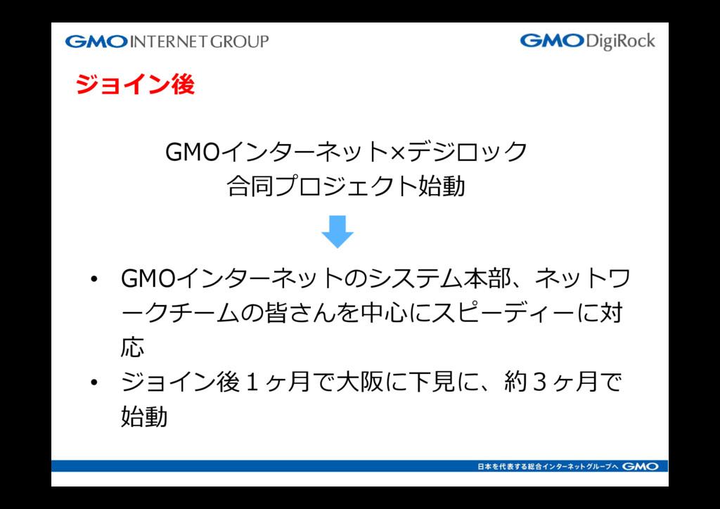 ジョイン後 GMOインターネット×デジロック 合同プロジェクト始動 • GMOインターネットの...