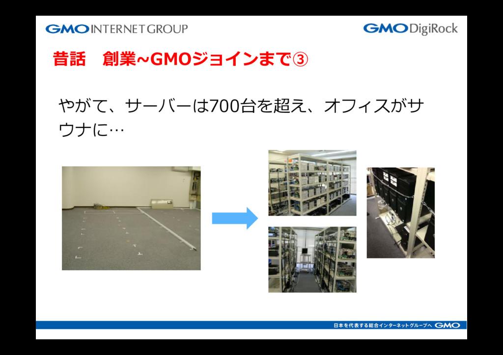 昔話 創業~GMOジョインまで③ やがて、サーバーは700台を超え、オフィスがサ ウナに…