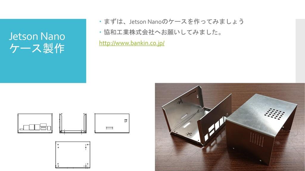 Jetson Nano ケース製作  まずは、Jetson Nanoのケースを作ってみましょ...