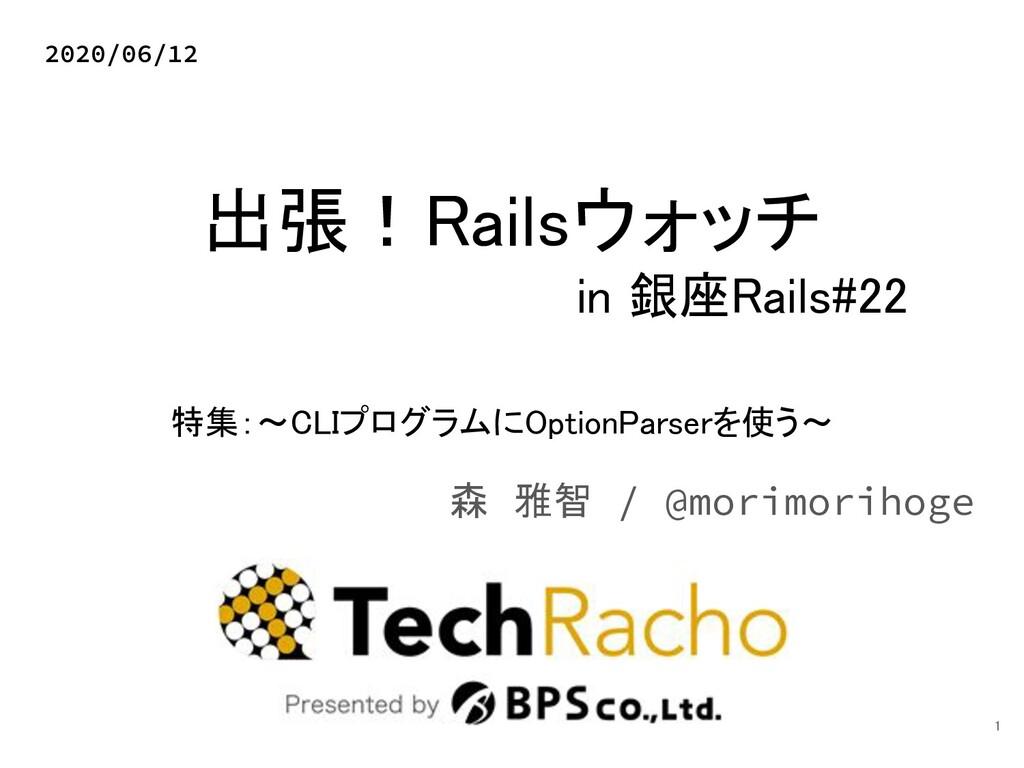 出張!Railsウォッチ in 銀座Rails#22 森 雅智 / @morimoriho...