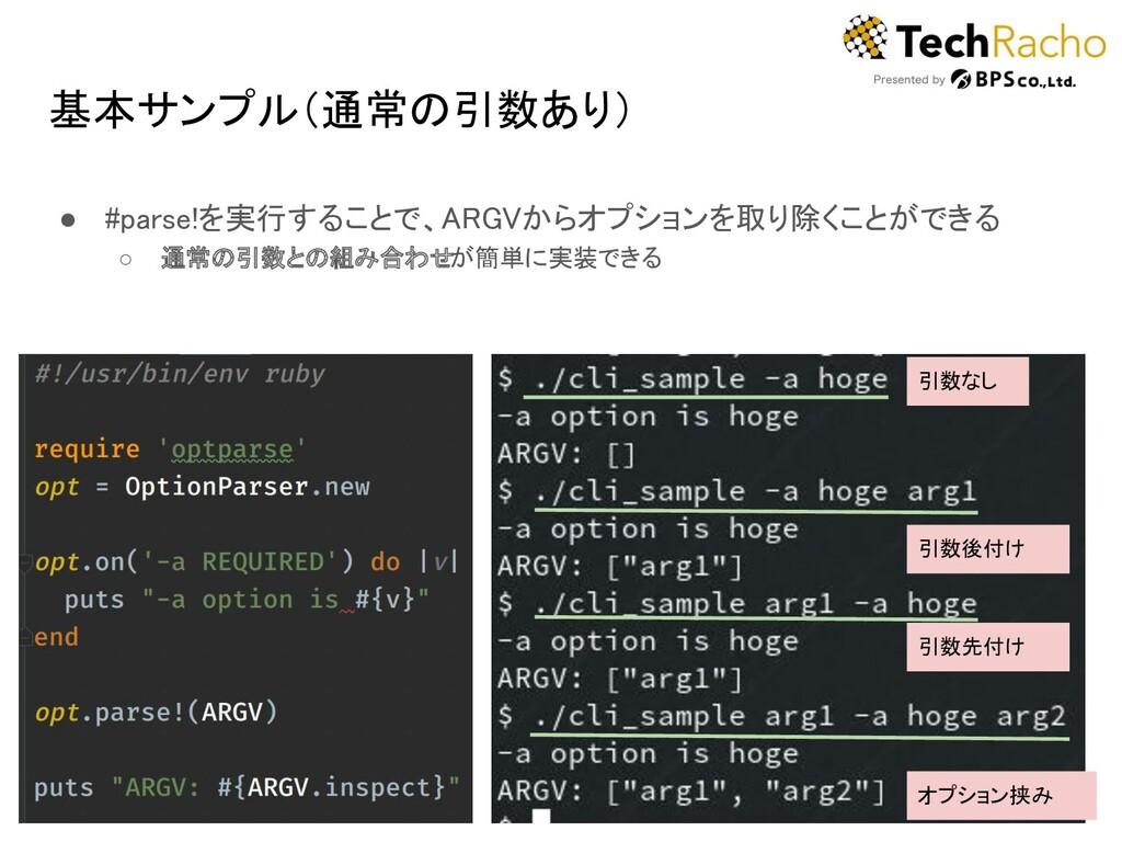 基本サンプル(通常の引数あり) ● #parse!を実行することで、ARGVからオプションを...