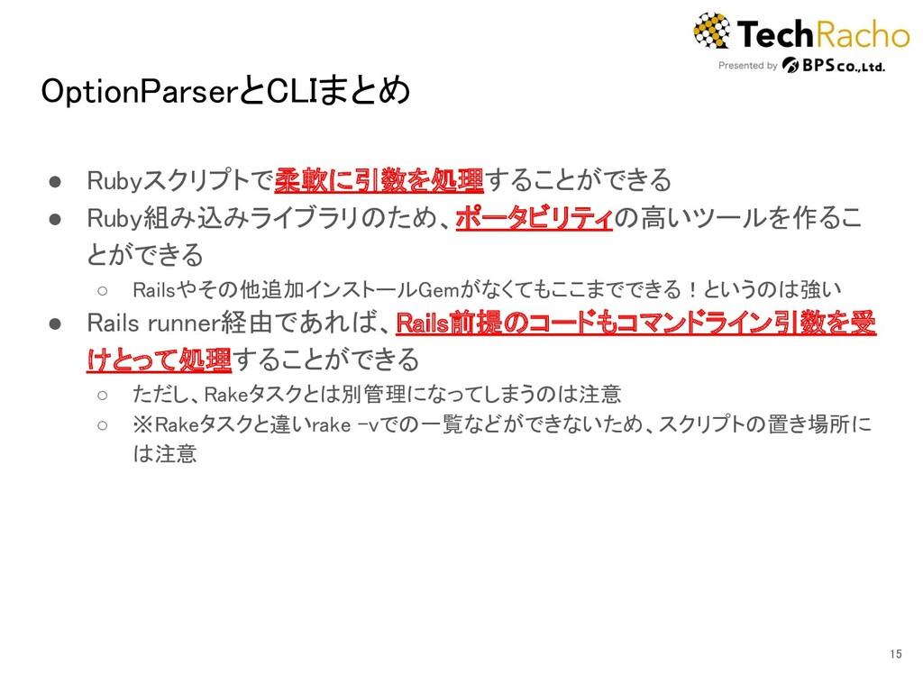 OptionParserとCLIまとめ ● Rubyスクリプトで柔軟に引数を処理することがで...
