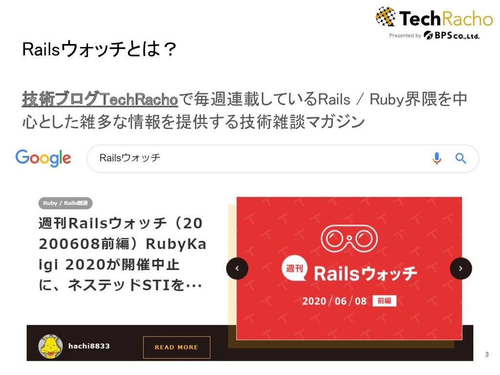 Railsウォッチとは? 技術ブログTechRachoで毎週連載しているRails / Ru...