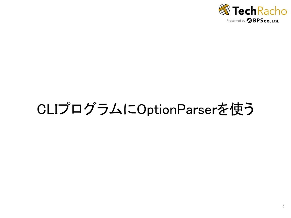CLIプログラムにOptionParserを使う 5