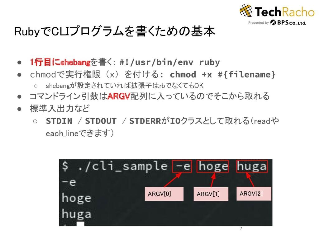 RubyでCLIプログラムを書くための基本 ● 1行目にshebangを書く: #!/usr...