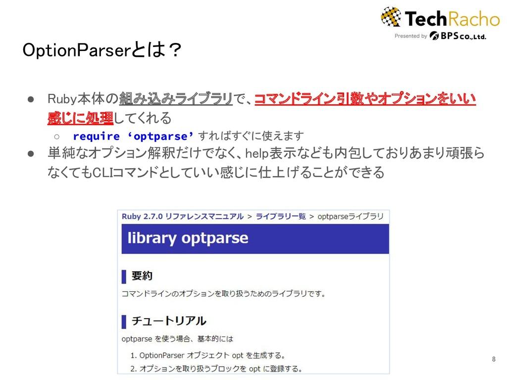 OptionParserとは? 8 ● Ruby本体の組み込みライブラリで、コマンドライン...