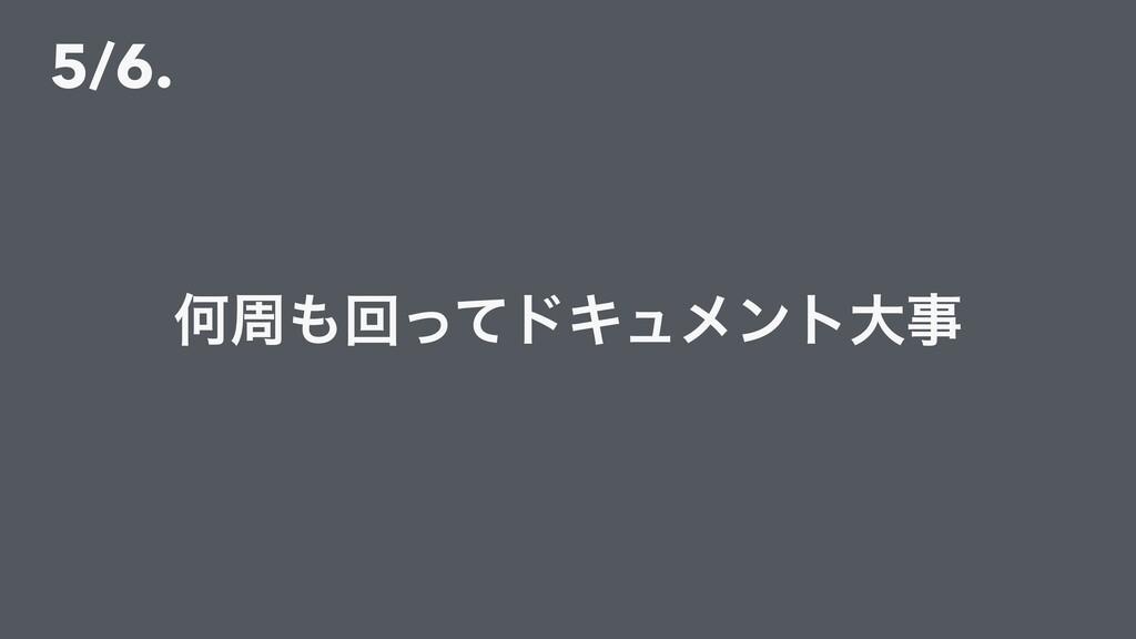 5/6. ԿपճͬͯυΩϡϝϯτେ