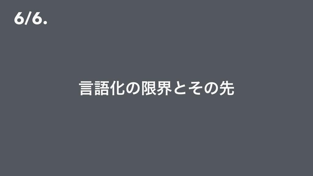 6/6. ݴޠԽͷݶքͱͦͷઌ