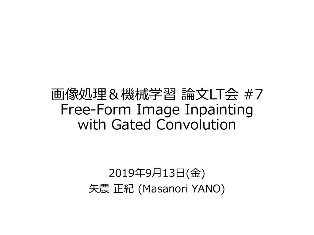 画像処理&機械学習 論文LT会 #7 Free-Form Image Inpainting w...