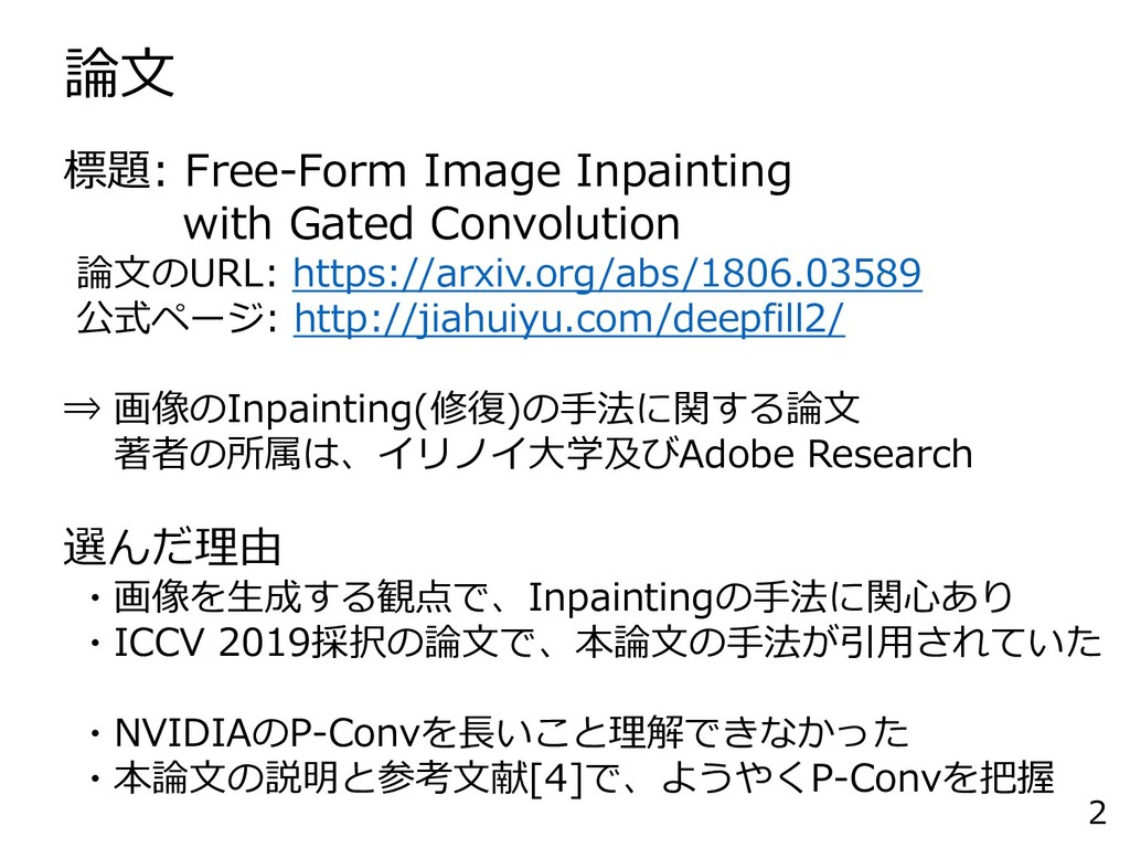 論文 2 標題: Free-Form Image Inpainting with Gated ...