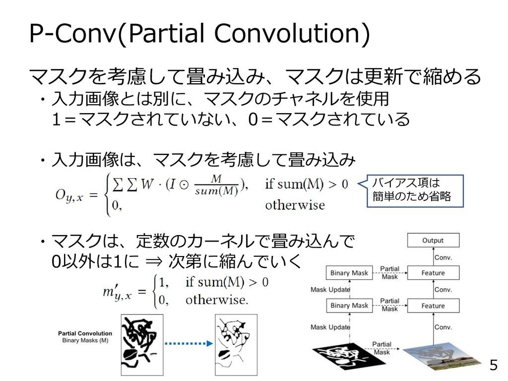 P-Conv(Partial Convolution) 5 マスクを考慮して畳み込み、マスクは...