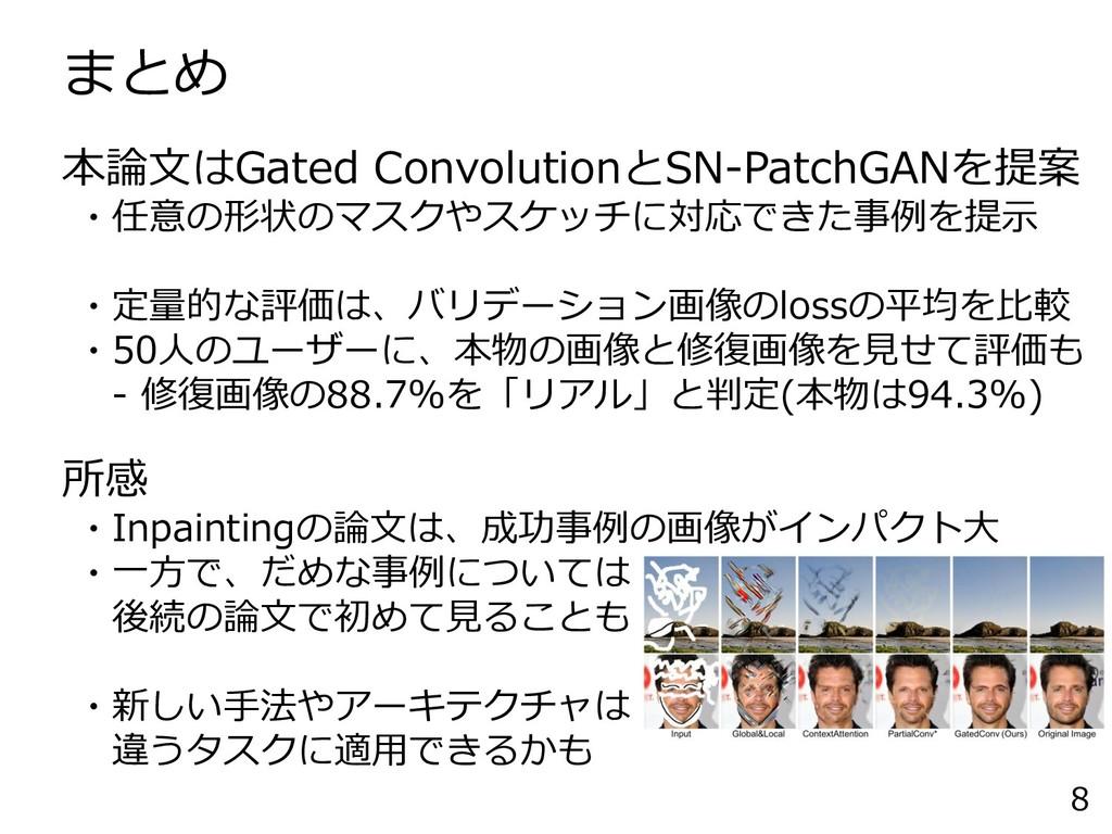 まとめ 8 本論文はGated ConvolutionとSN-PatchGANを提案 ・任意の...