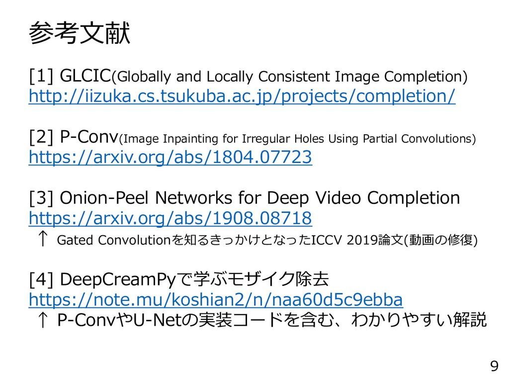 参考文献 9 [1] GLCIC(Globally and Locally Consisten...