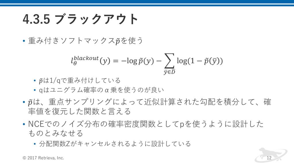 """ϒϥοΫΞτ • 重み付きソフトマックス 9を使う """" rs(tu$_&  = ..."""