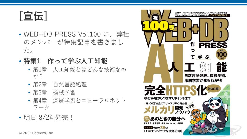 <એ> • WEB+DB PRESS Vol.100 に、弊社 のメンバーが特集記事を書きま...
