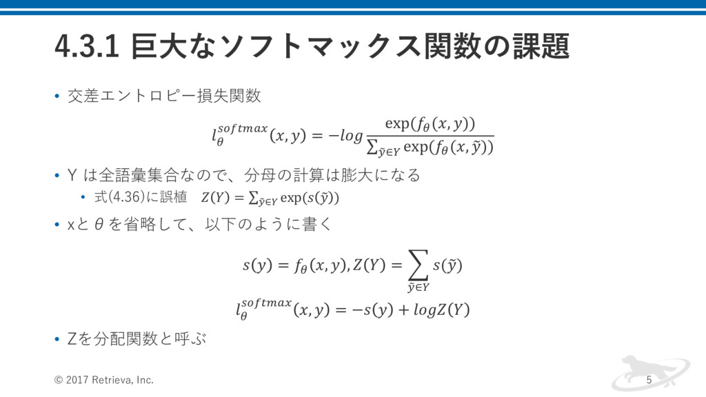 "ڊେͳιϑτϚοΫεؔͷ՝ • 交差エントロピー損失関数  "" #$%&'()..."