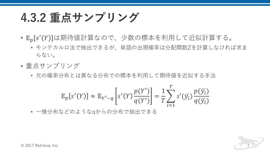 ॏαϯϓϦϯά • L J  は期待値計算なので、少数の標本を利⽤して近似計算す...