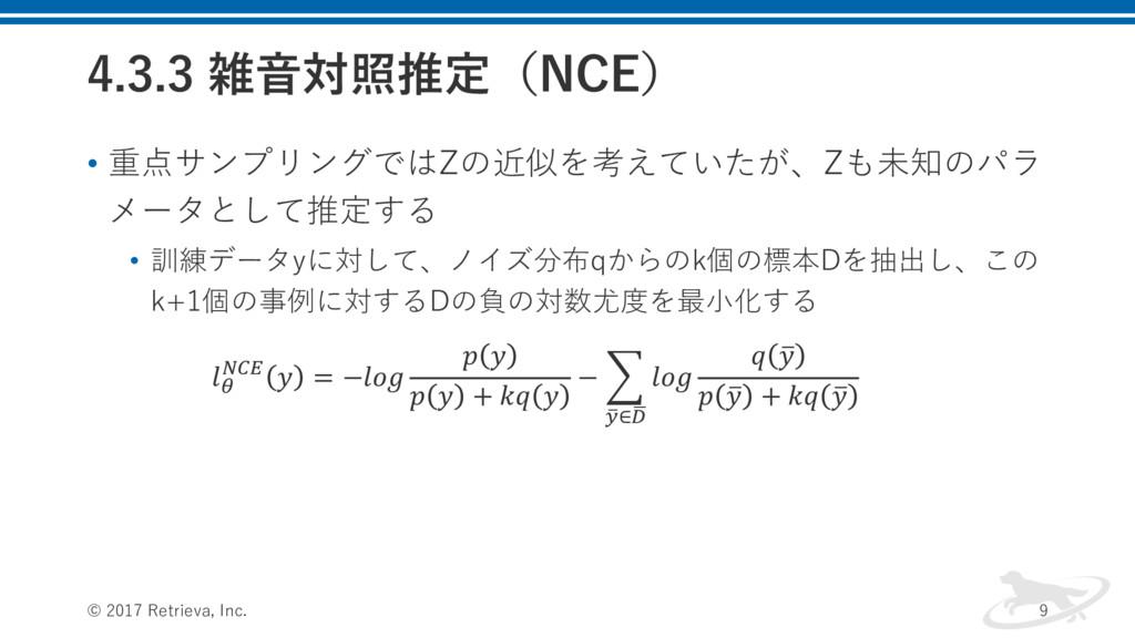 Իରরਪఆʢ/$&ʣ • 重点サンプリングではZの近似を考えていたが、Zも未知の...