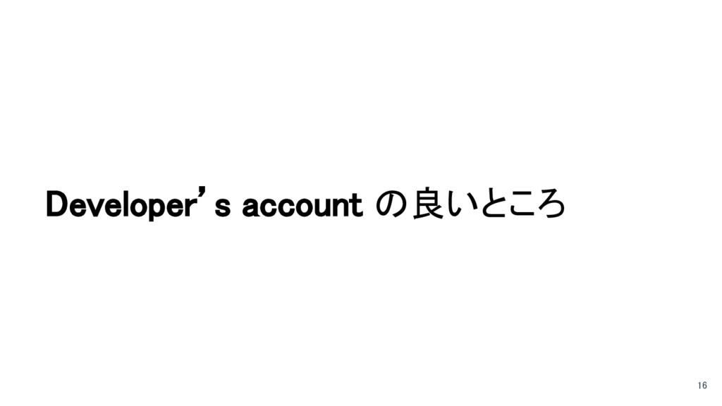 Developer's account の良いところ 16