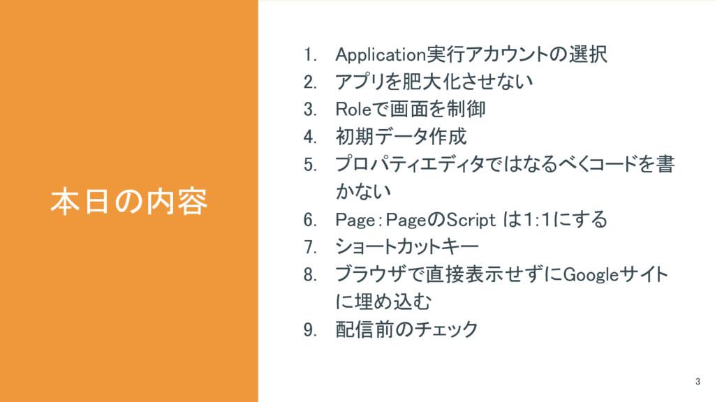 本日の内容 3 1. Application実行アカウントの選択 2. アプリを肥大化させない...