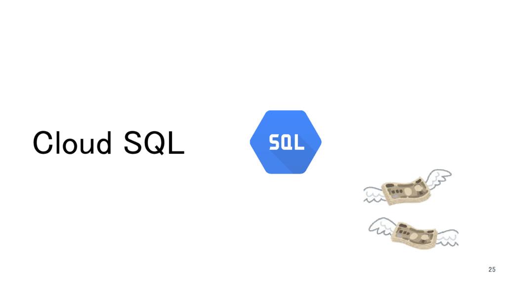 Cloud SQL 25