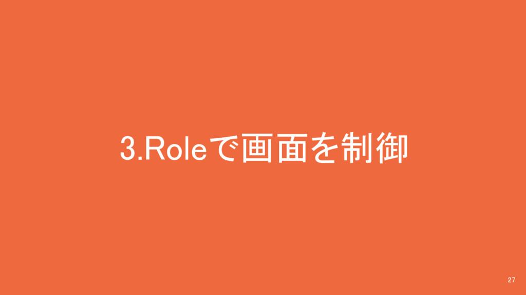 3.Roleで画面を制御 27