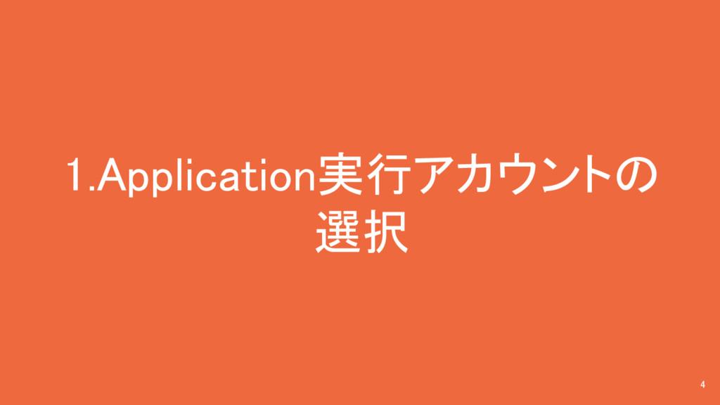1.Application実行アカウントの 選択 4