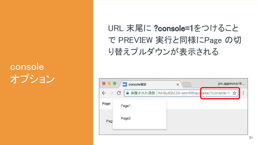 console オプション URL 末尾に ?console=1をつけること で PREVIE...