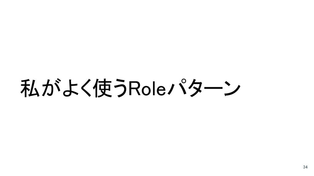 私がよく使うRoleパターン 34