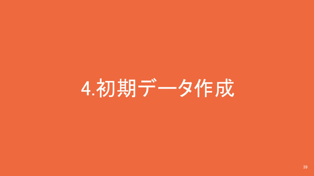 4.初期データ作成 39