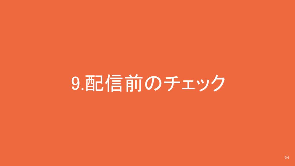 9.配信前のチェック 54