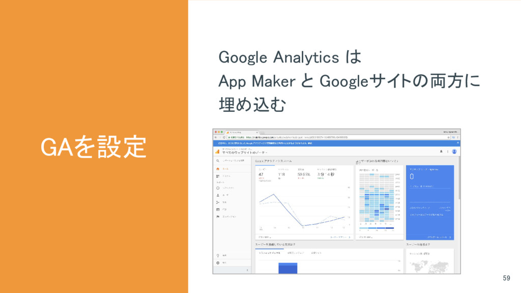 GAを設定 59 Google Analytics は App Maker と Googleサ...