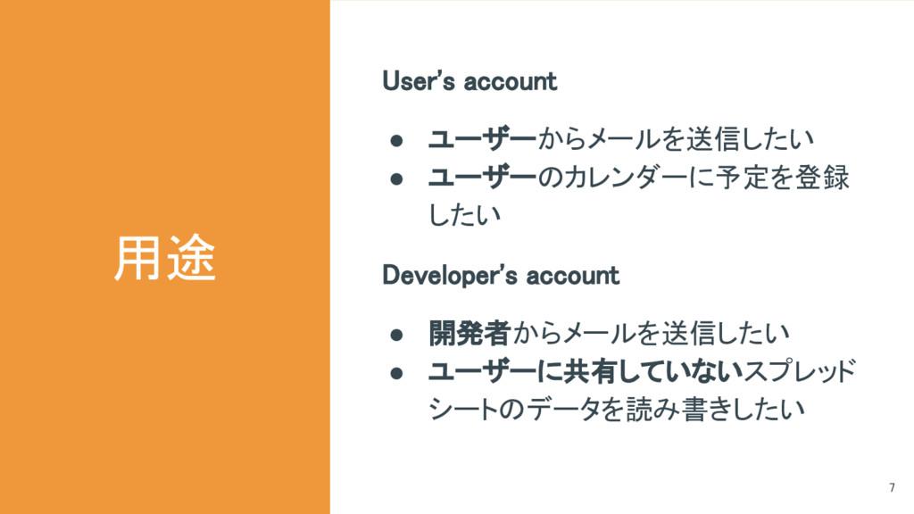 用途 User's account ● ユーザーからメールを送信したい ● ユーザーのカレンダ...
