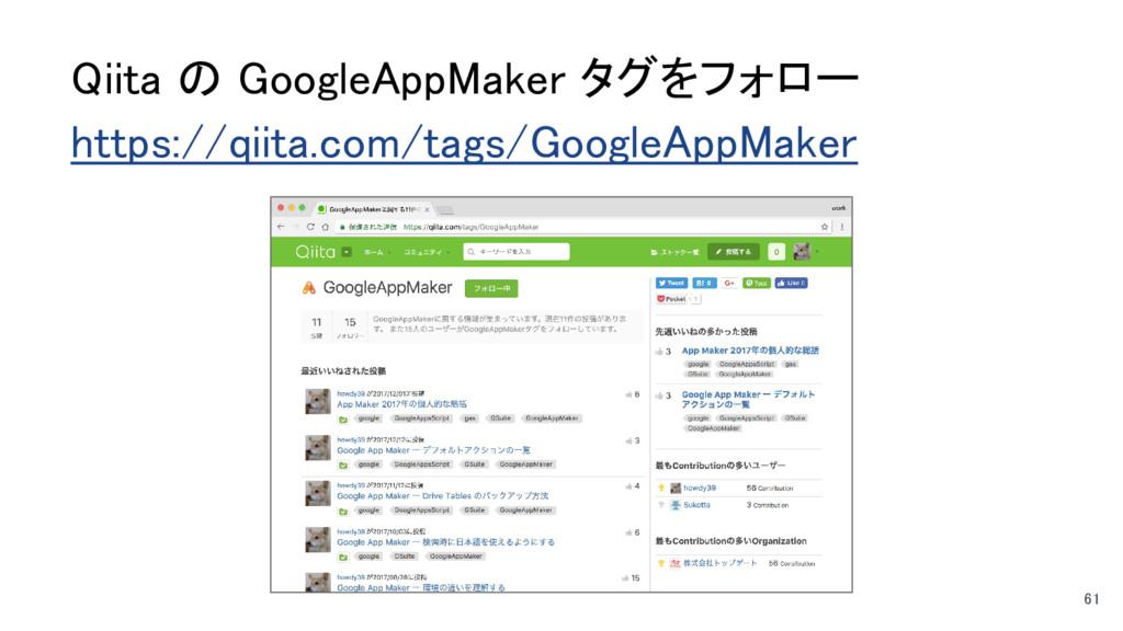 Qiita の GoogleAppMaker タグをフォロー https://qiita.co...